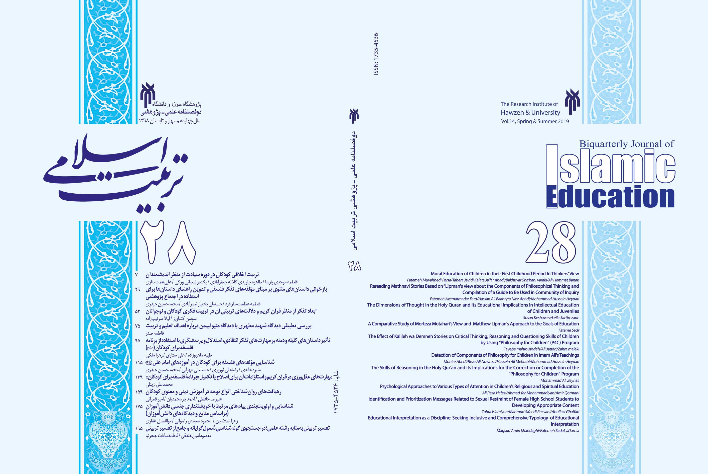 دوفصلنامه علمی پژوهشی تربیت اسلامی